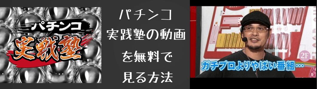 実践 人気 パチンコ 動画 【パチンコ編】動画サイトyoutubeおすすめチャンネル2019